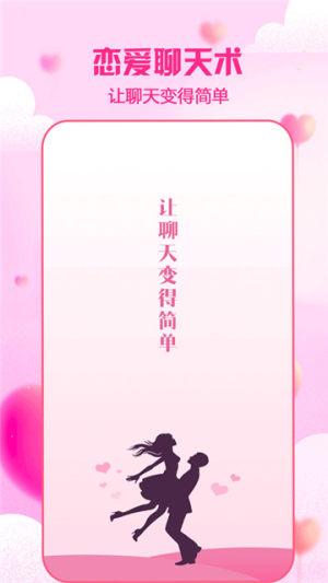 cp恋爱聊天神器APP图3