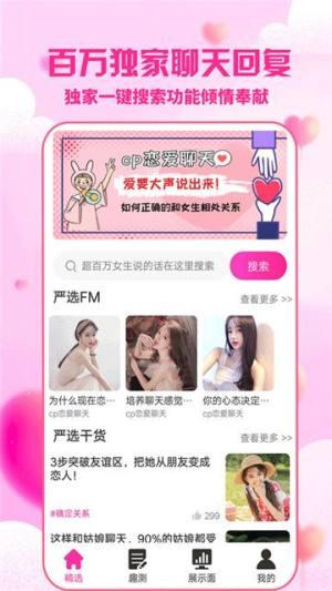 cp恋爱聊天神器APP手机版图片1