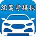 3D模拟驾考2020破解版VR游戏 v2.8a