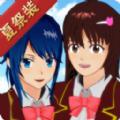 櫻花校園模擬器夏祭版
