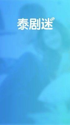 泰剧迷APP粉色版图2
