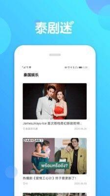 泰剧迷APP官方下载粉色苹果升级版图片1