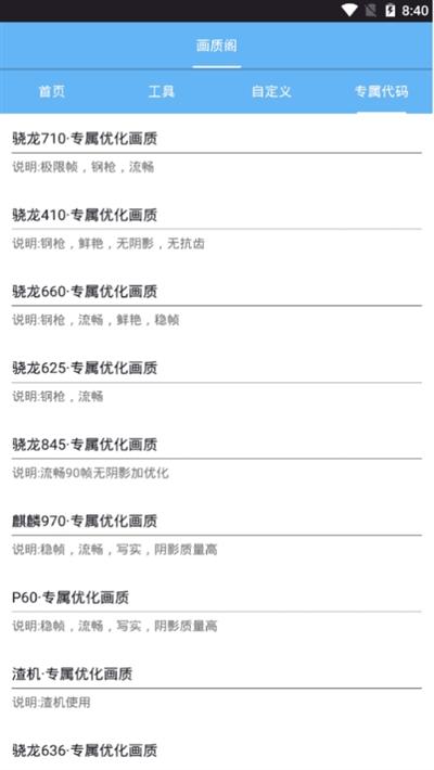 画质阁吃鸡画质助手app安卓下载安装图3: