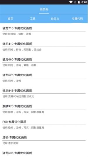 画质阁8.1安卓版图2