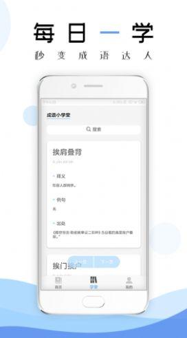 成语学习通APP手机客户端图片2