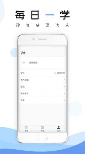 成语学习通APP手机客户端图1: