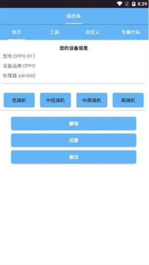 画质阁8.1和平精英画质助手app安卓版图片1
