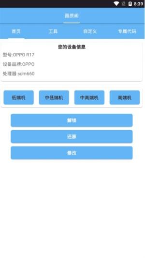 画质阁8.1安卓版图1