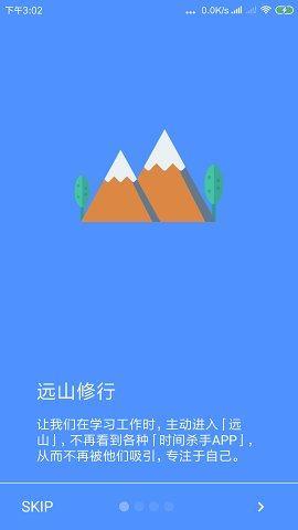 远山修行桌面APP图1