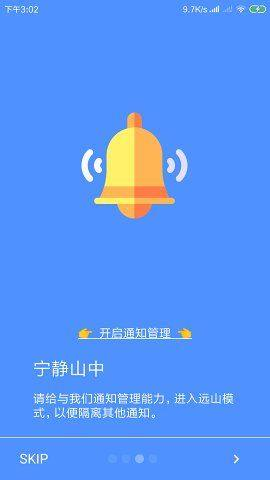 远山修行桌面APP手机免费版图片1