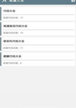 和平精英改画质软件苹果版图3