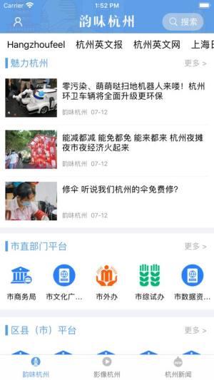 韵味杭州APP官方版图片1