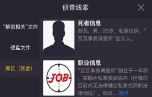 犯罪大师侦探的密码上答案解析:8月18日侦探的密码上答案密码攻略图片1