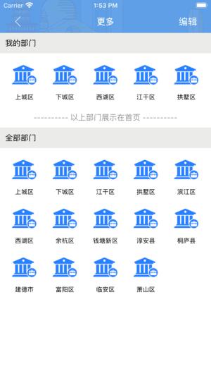 韵味杭州APP图2