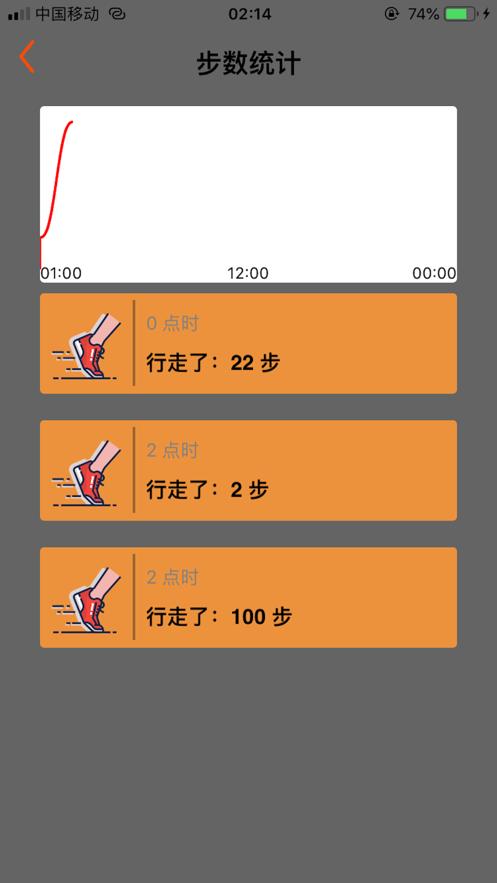 静静运动APP安卓版图3: