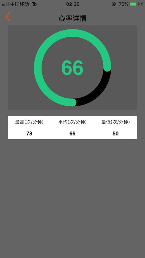 静静运动APP安卓版图1:
