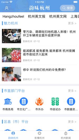 韵味杭州APP图1
