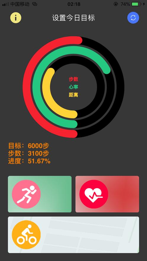 静静运动APP安卓版图2: