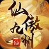 仙傲九州录官网版