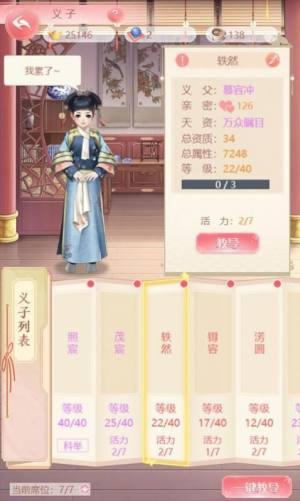 锦衣情缘游戏图2