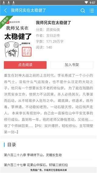 网抑云书城APP安卓版图2: