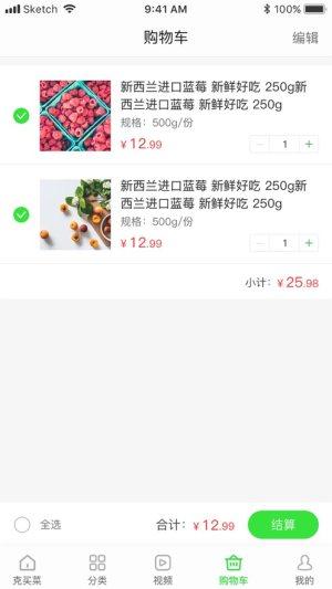 克买菜APP图4