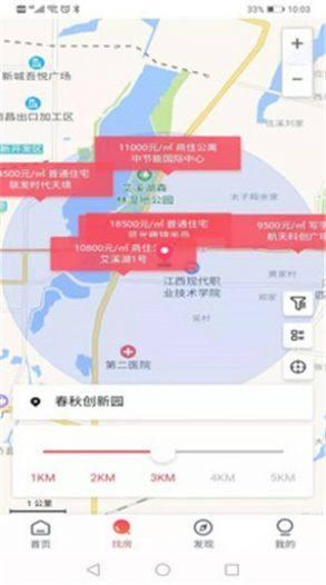 福物通APP图4