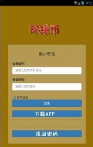 gwccoincmv1.1环球币注册地址图片1