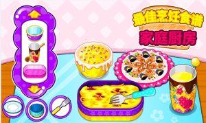 最佳烹饪食谱家庭厨房游戏安卓版图片2