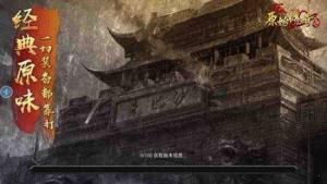 原始传奇冯小刚代言官网最新版图片1