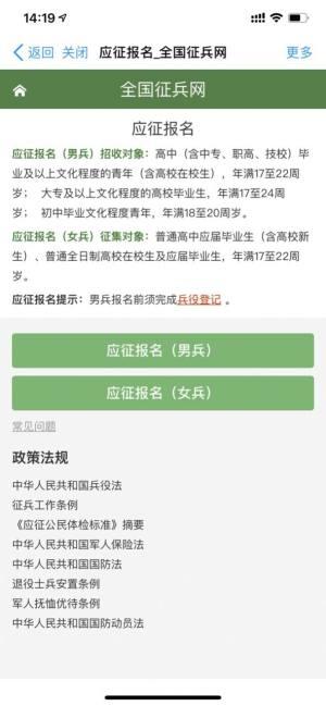 全国征兵网官网登录APP图4