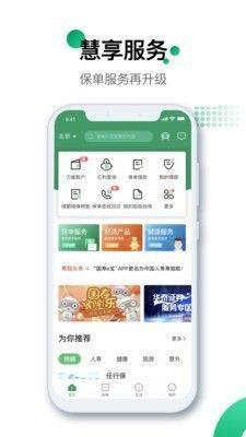 中国人寿寿险APP官方下载手机版图片1