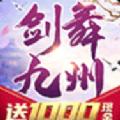 剑舞九州红包版