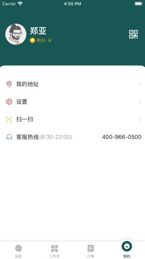 安徽智慧后勤APP图3