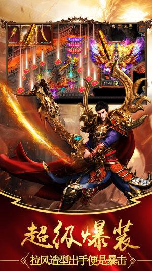 剑圣征途传奇手游图3