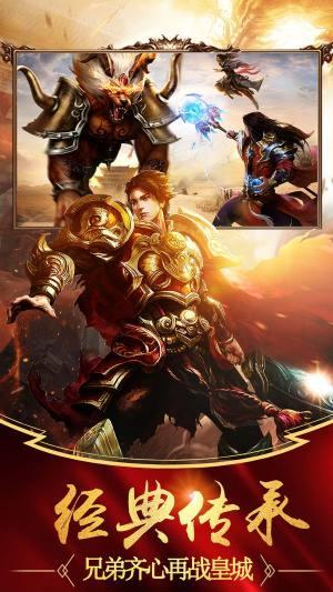 剑圣征途传奇手游官网版图片1