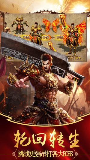 剑圣征途传奇手游图4