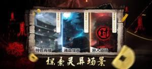 通灵神探灵异探险游戏攻略完整破解版图片1