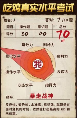 吃鸡真实水平考试游戏图3