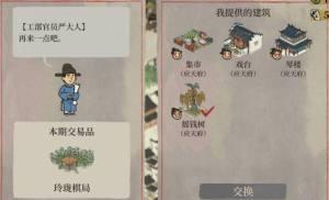 江南百景图严大人交换攻略:严大人物品兑换技巧图片1