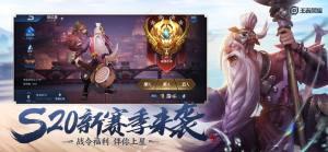 王者荣耀账号分享软件平台2020最新版图片1