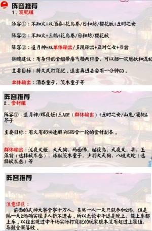阴阳师寝肥阵容攻略:2020为崽而战寝肥阵容推荐图片2