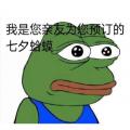 七夕青蛙孤寡表情包大全