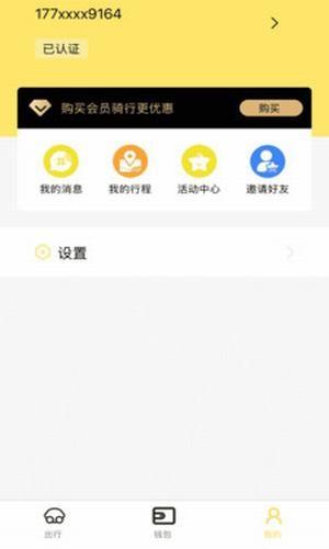 柠檬出行APP安卓版图1: