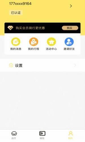 柠檬出行APP安卓版图片1