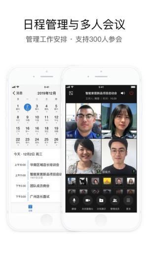 WeCom微信国际海外版图片1