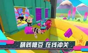 叛逆的糖豆人游戏官方版图片2