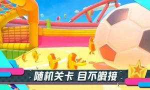 叛逆的糖豆人游戏官方版图片1