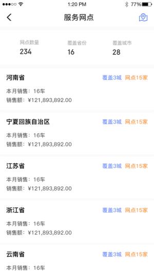 中驰车福主机厂APP图2