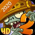 植物大戰僵尸2破解全滿階2020